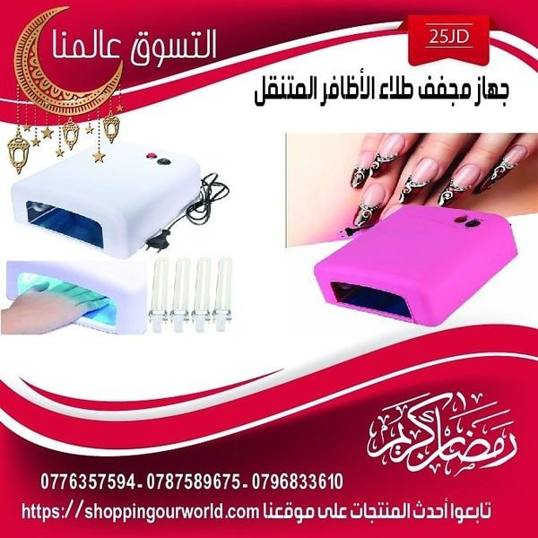 مجفف طلاء الاظافر الجل بإضاءة LED فوق البنفسجية 36 واط Nail Dryer 36W UV Art Lamp Light Ge