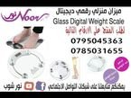 ميزان منزلي رقمي ديجيتال Glass Digital Weight Scale