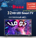 HOHO 32-inch HD LED Smart TV - Piano Black