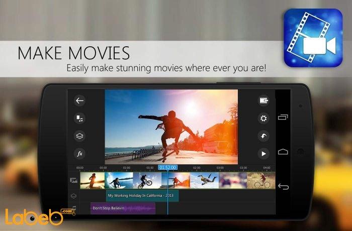 صورة تطبيق PowerDirector