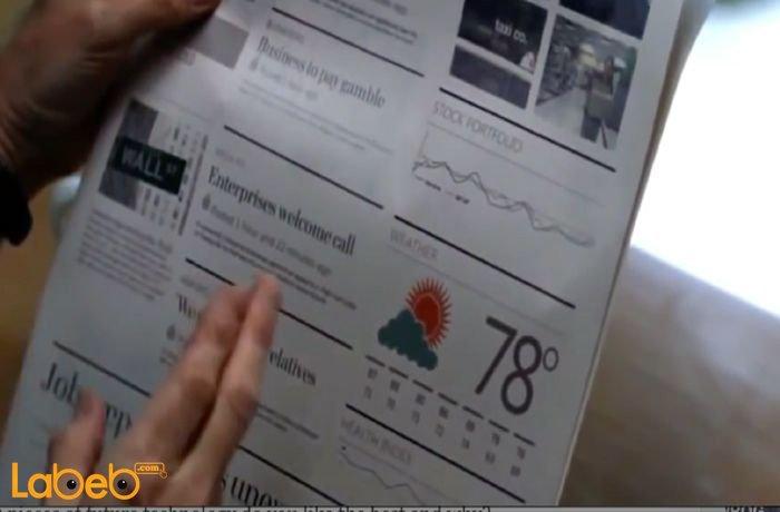 الصحيفة الذكية التفاعلية