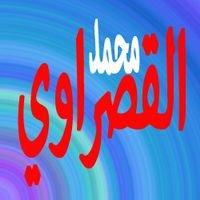 معرض محمد القصراوي للأجهزة الكهربائية