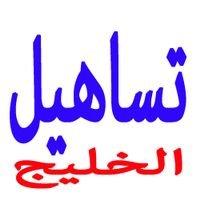 تساهيل الخليج