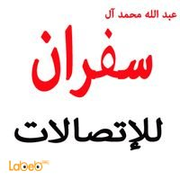 عبد الله محمد آل سفران للإتصالات