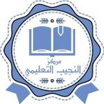 مركز النجيب شعار موقع