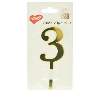 توبر اكريلك للكعك 1 وحده -رقم 3 ذهبي
