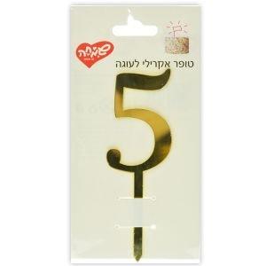 توبر اكريلك للكعك  1 وحده - رقم 5 ذهبي