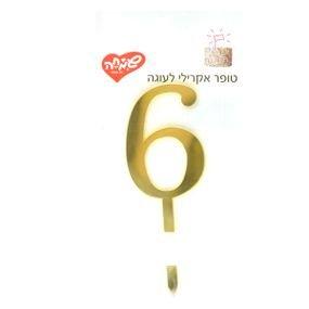 טופר אקרילי לעוגה קטן- 1 יח- מס 6 זהב