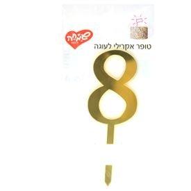 טופר אקרילי לעוגה קטן- 1 יח- מס 8 זהב