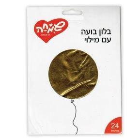בלון בועה 24 עם מילוי- אבקה מטאלית זהב