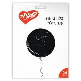 בלון בועה 24 עם מילוי- אבקה מטאלית שחור