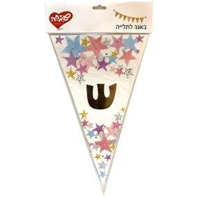 באנר לתלייה- דגלים משולשים עם זהב- יום הולדת שמח עברית