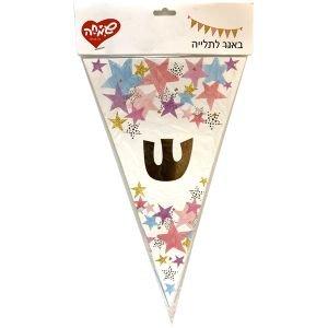 بانر للتعليق  יום הולדת שמח עברית مثلثات