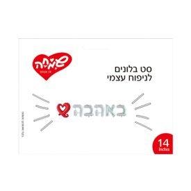 בלון 14 אותיות- באהבה כסף עם לב חלול אדום