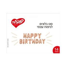 בלון 14 אותיות-happy birthdayורוד זהוב
