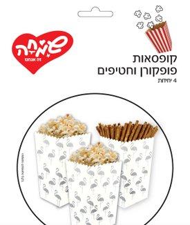 קופסאות פופקורן-4 יח-פלמינגו טרופי מטאלי