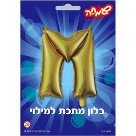 בלון מיילר 14- אות m - זהב