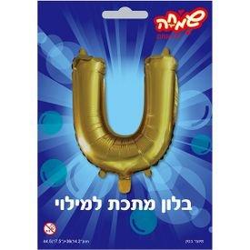 בלון מיילר 14- אות u - זהב