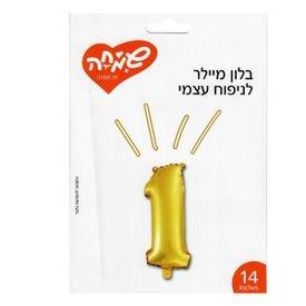 בלון מיילר 14-  ספרה 1 - זהב