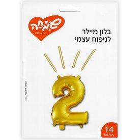 בלון מיילר 14-  ספרה 2 - זהב