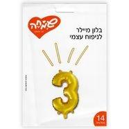 בלון מיילר 14-  ספרה 3 - זהב