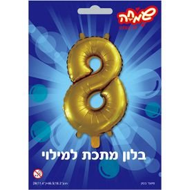 בלון מיילר 14-  ספרה 8 - זהב