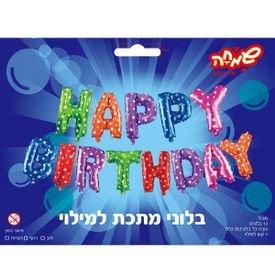 מארז בלונים  לניפוח עצמי happy birthday - צבעוני