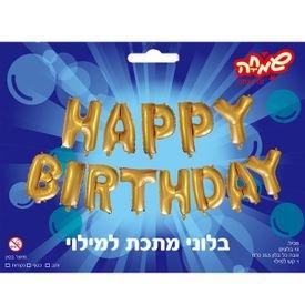 מארז בלונים  לניפוח עצמי happy birthday - זהב