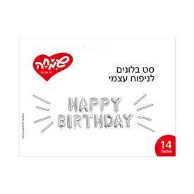 מארז בלונים  לניפוח עצמי happy birthday - כסף