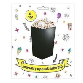 קופסאות פופקורן וחטיפים- 6 יח'- שחור