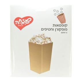 קופסת פופקורן וחטיפים 6 יח- גולדרוז