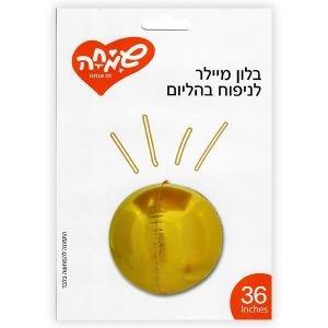 בלון מיילר 36 - תלת מימד עגול (c) - זהב