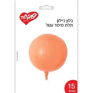 "بالون 15"" نايلون دائره ثلاثية الابعاد برتقالي"