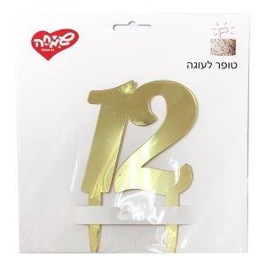 טופר אקרילי לעוגה- 1 יח- 12 זהב