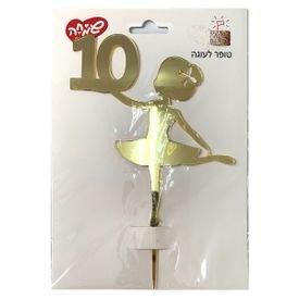 טופר אקרילי לעוגה- 1 יח- רקדנית 10 זהב