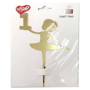 توبر اكريلك للكعك 1 وحده راقصة بلي  - رقم واحد ذهبي