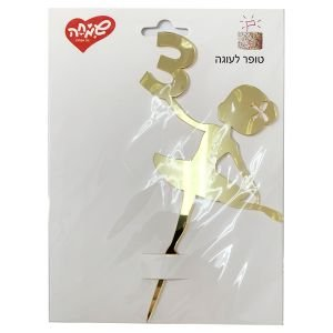טופר אקרילי לעוגה- 1 יח- רקדנית 3 זהב