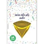 בלון 24 תלת מימד יהלום זהב (c)