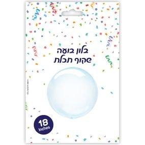 """بالون شفاف 18"""" فقاعه شفاف ازرق فاتح"""
