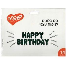סט בלונים 14 לניפוח עצמי- יום הולדת שמח-שחור