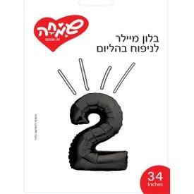 מיילר 34- ספרה 2 שחור