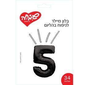 מיילר 34- ספרה 5 שחור