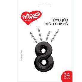 מיילר 34- ספרה 8 שחור