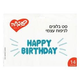 סט בלונים 14 לניפוח עצמי- יום הולדת שמח -תכלת נוצץ