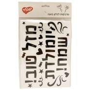 מדבקות לבלון בועה- אותיות עברית שחור