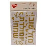 מדבקות לבלון בועה- אותיות עברית זהב