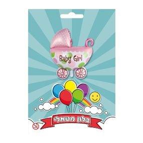 """بالون 34"""" عربة it's a girl"""