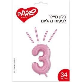 מיילר 34- ספרה 3 ורוד תינוקת