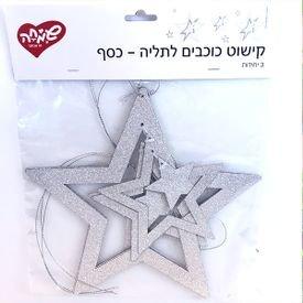 קישוט כוכבים לתליה כסף 3 יח