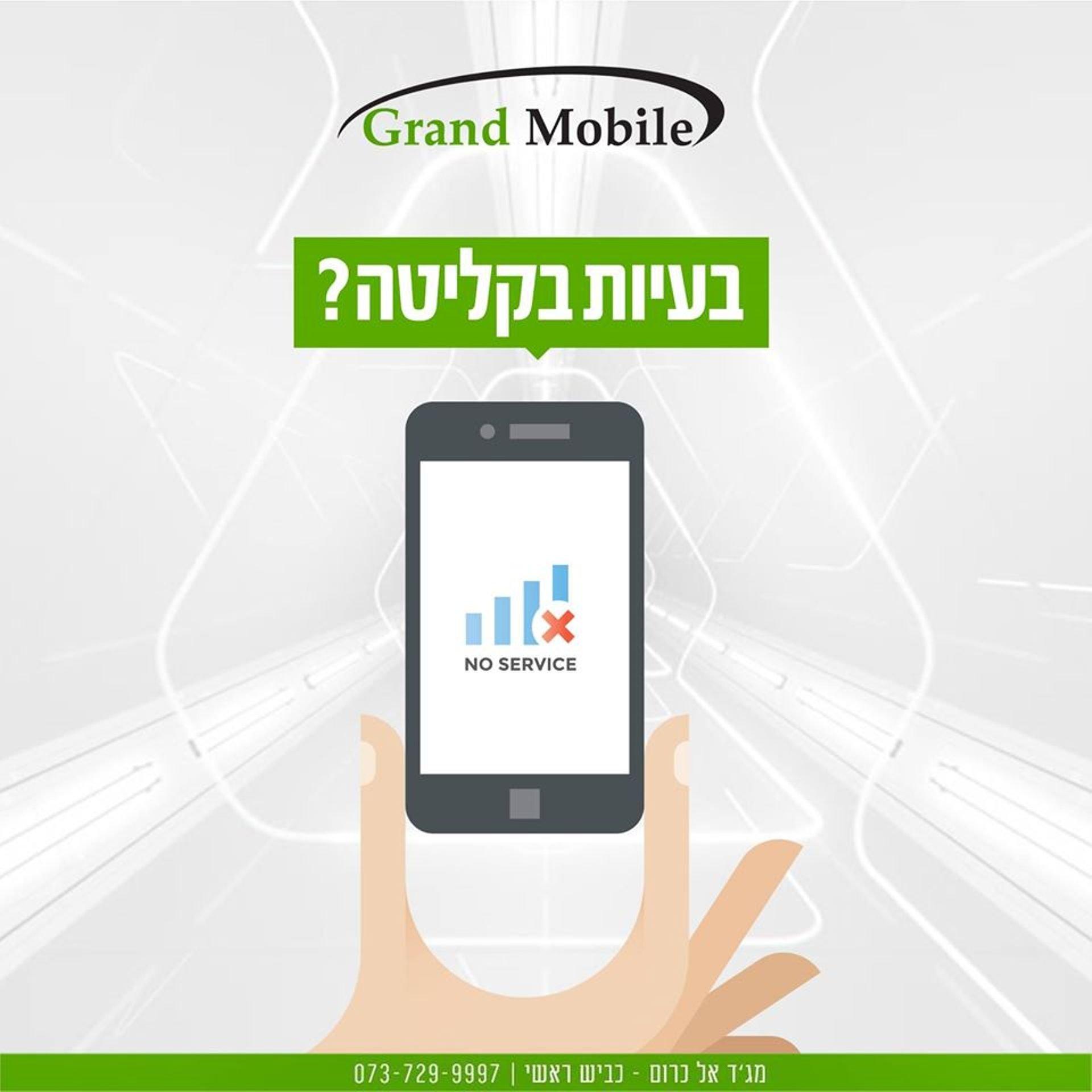 24 Grand mobile תְמוּנָה